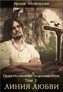 """Книга """"Линия любви (ловушка на жениха) 2 том дилогии"""" читать онлайн"""