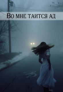 """Книга """"Во мне таится ад *"""" читать онлайн"""
