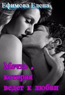 """Обложка книги """"Мечта , которая ведет к любви """""""