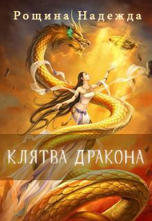 "Книга ""Клятва дракона"" читать онлайн"