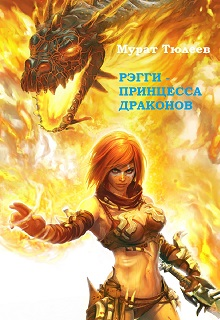 """Книга. """"Рэгги - принцесса драконов"""" читать онлайн"""