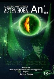 """Книга """"Инспектор"""" читать онлайн"""