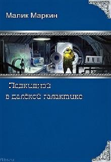"""Книга """"Подкидной в далёкой галактике"""" читать онлайн"""