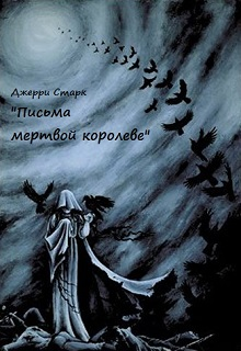 """Книга """"Письма мертвой королеве"""" читать онлайн"""