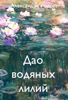 """Книга """"Дао водяных лилий"""" читать онлайн"""