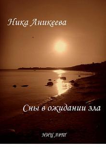 """Книга. """"Сны в ожидании зла"""" читать онлайн"""