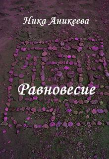"""Книга """"Равновесие"""" читать онлайн"""