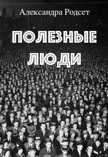"""Книга """"Полезные люди"""" читать онлайн"""