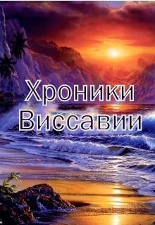 "Книга ""Хроники Виссавии"" читать онлайн"