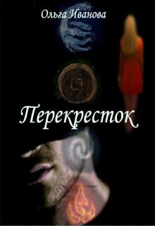 "Обложка книги ""Перекресток"""