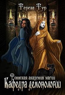 """Книга. """"Роннская академия магии. Кафедра демонологии"""" читать онлайн"""