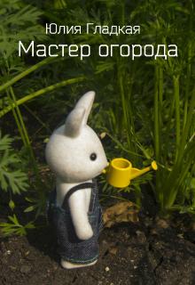 "Книга ""Мастер огорода"" читать онлайн"