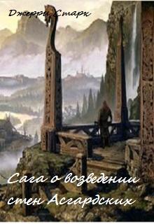 """Книга """"Сага о возведении стен Асгардских"""" читать онлайн"""