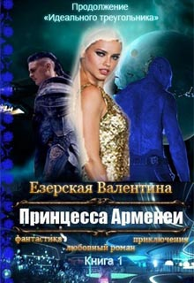 """Книга """"Принцесса Арменеи. Книга первая. Идеальный треугольник-2."""" читать онлайн"""