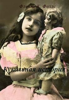 """Книга. """"Кукольная история - Книга Первая"""" читать онлайн"""