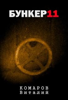 "Книга ""Бункер11"" читать онлайн"