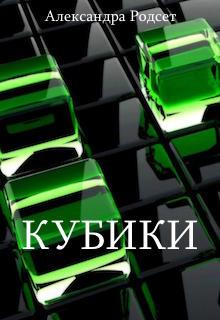 "Книга ""Кубики"" читать онлайн"