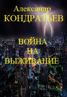 """Книга """"Артур Сидоров. Война на выживание."""" читать онлайн"""