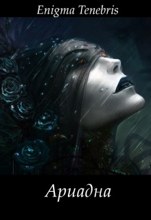 """Книга """"Ариадна"""" читать онлайн"""