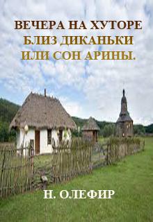 """Книга """"Вечера на хуторе близ Диканьки или сон Арины."""" читать онлайн"""