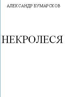 """Книга """"Некролеся (1-4 главы, начало 5-й)"""" читать онлайн"""