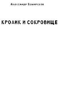 """Книга """"Кролик и сокровище (тоже неполностью)"""" читать онлайн"""