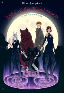 """Книга """"Ночное Приключение"""" читать онлайн"""