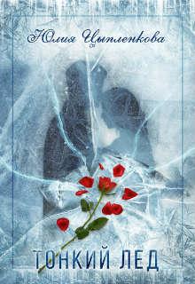 """Книга """"Тонкий лёд"""" читать онлайн"""