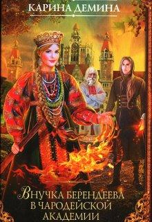 """Книга """"Внучка берендеева в чародейской академии"""" читать онлайн"""