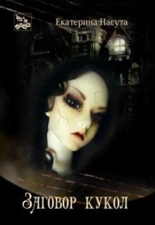 """Книга """"Дориан Дарроу. Заговор кукол."""" читать онлайн"""