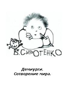 """Книга. """"Сотворение мира"""" читать онлайн"""