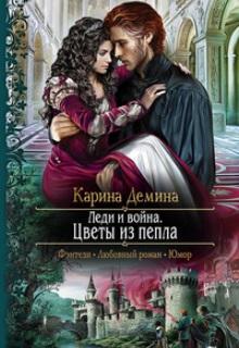 """Книга """"Леди и война. Цветы из пепла"""" читать онлайн"""
