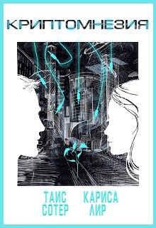 "Книга ""Криптомнезия. Встретимся во сне"" читать онлайн"