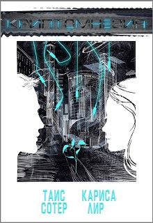 "Книга ""Криптомнезия"" читать онлайн"