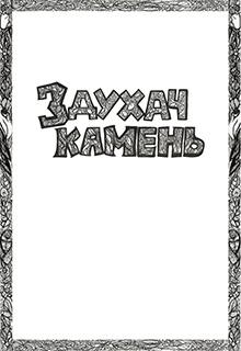 """Книга """"Здухач-камень"""" читать онлайн"""