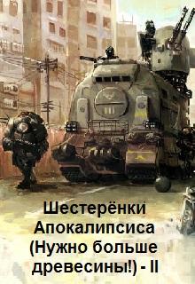 """Книга """"Шестерёнки нового мира (шестерёнки апокалипсиса-2)"""" читать онлайн"""