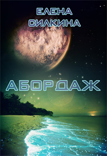 "Книга. ""Абордаж. Истории с Алитавы - 1"" читать онлайн"