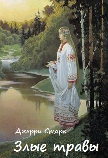 """Книга """"Злые травы"""" читать онлайн"""