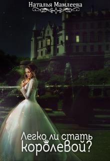 """Книга """"Легко ли стать королевой?"""" читать онлайн"""