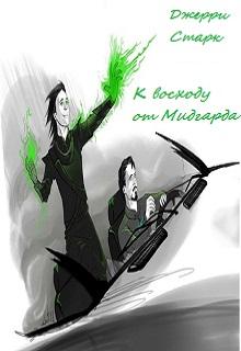 """Книга. """"К восходу от Мидгарда"""" читать онлайн"""