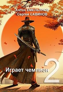 """Книга """"Играет чемпион 2"""" читать онлайн"""