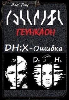 """Книга """"dh:x - ошибка"""" читать онлайн"""
