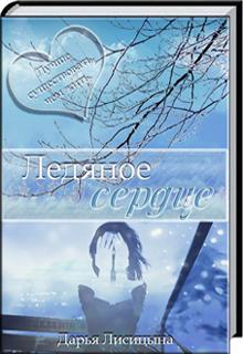 """Книга """"Ледяное сердце"""" читать онлайн"""