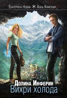 "Книга ""Долина Инферин. Вихри холода"" читать онлайн"