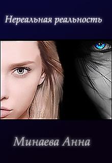 """Обложка книги """"Нереальная реальность. 1 и 2 части """""""