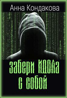 "Книга ""Забери Идола с собой"" читать онлайн"