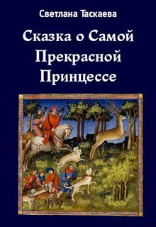 """Книга """"Сказка о Самой Прекрасной Принцессе"""" читать онлайн"""