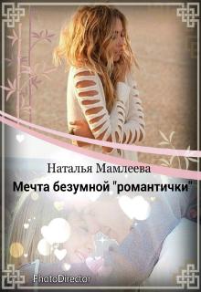 """Книга """"Мечта безумной """"романтички"""""""" читать онлайн"""