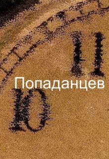 "Книга ""Попаданцев"" читать онлайн"