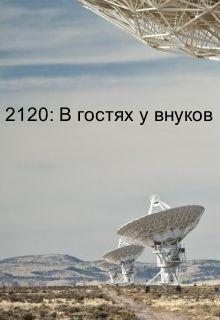 """Книга. """"                                  2120: В гостях у внуков"""" читать онлайн"""